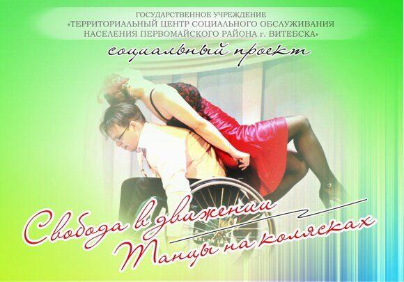 заставка танцы на колясках